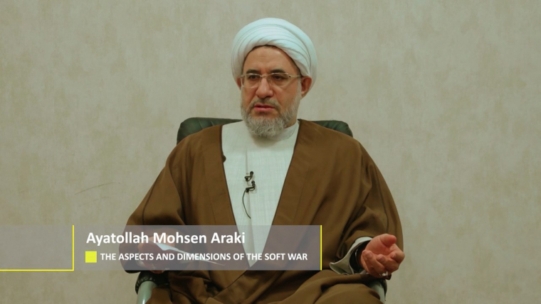 The Aspects & Dimensions of the Soft War Ayatollah Mohsen Araki